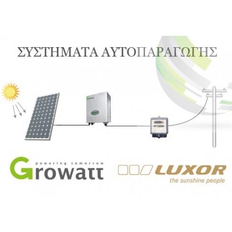 Σύστημα αυτοπαραγωγής (net metering) 3kW Luxor – Growatt