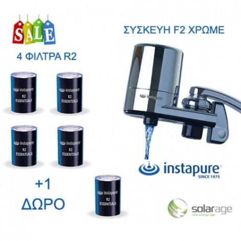 Φίλτρο νερού βρύσης Instapure F2 Χρωμέ με 5 φίλτρα R2 + 1 ΔΩΡΟ